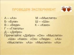 А – «Аз» М –«Мыслите» Б- «Буки» Ш – «Ша» В – «Веди» К – «Како» Г – «Глаголь»