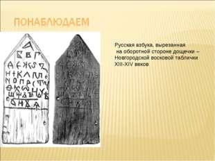 Русская азбука, вырезанная на оборотной стороне дощечки – Новгородской восков
