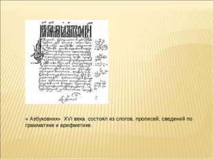 « Азбуковник» XVI века состоял из слогов, прописей, сведений по грамматике и