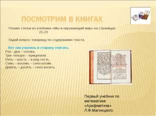 Чтение статьи из учебника «Мы и окружающий мир» на страницах 21-23 Задай воп