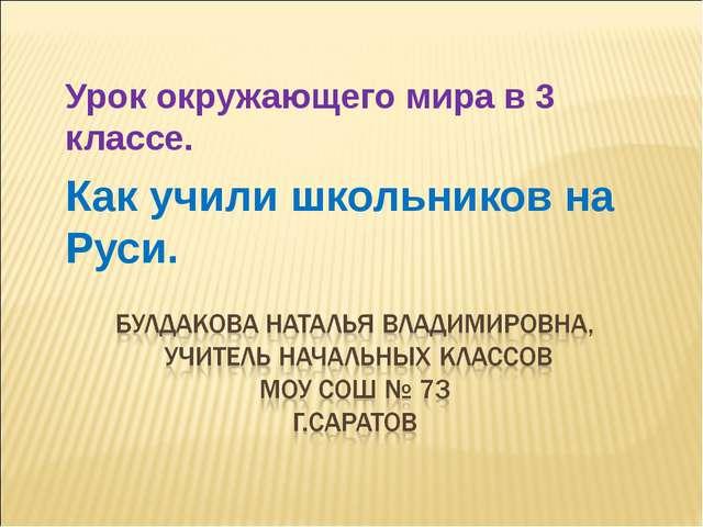 Урок окружающего мира в 3 классе. Как учили школьников на Руси.