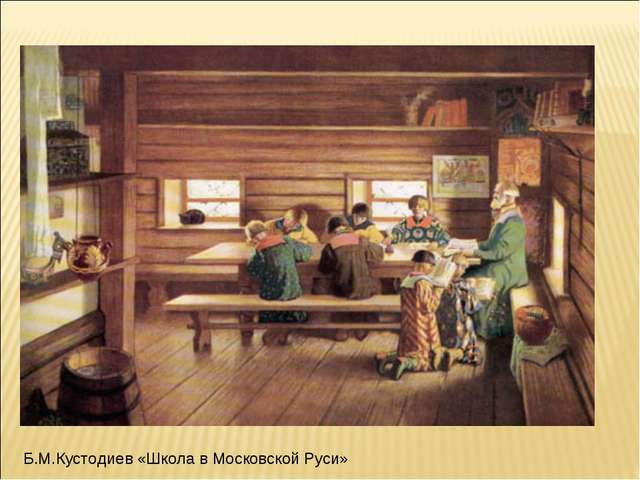Б.М.Кустодиев «Школа в Московской Руси»