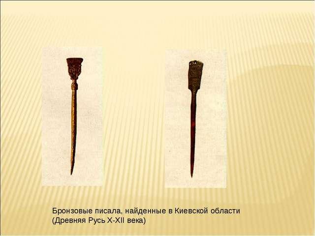 Бронзовые писала, найденные в Киевской области (Древняя Русь X-XII века)