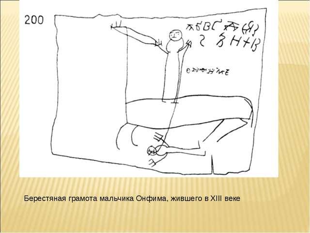 Берестяная грамота мальчика Онфима, жившего в XIII веке