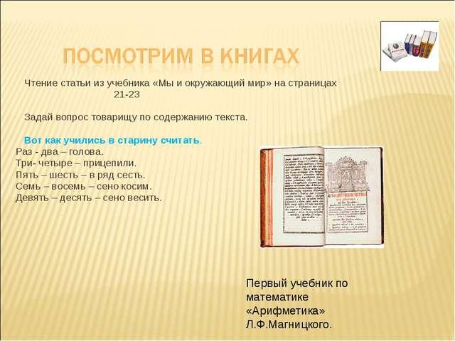 Чтение статьи из учебника «Мы и окружающий мир» на страницах 21-23 Задай воп...