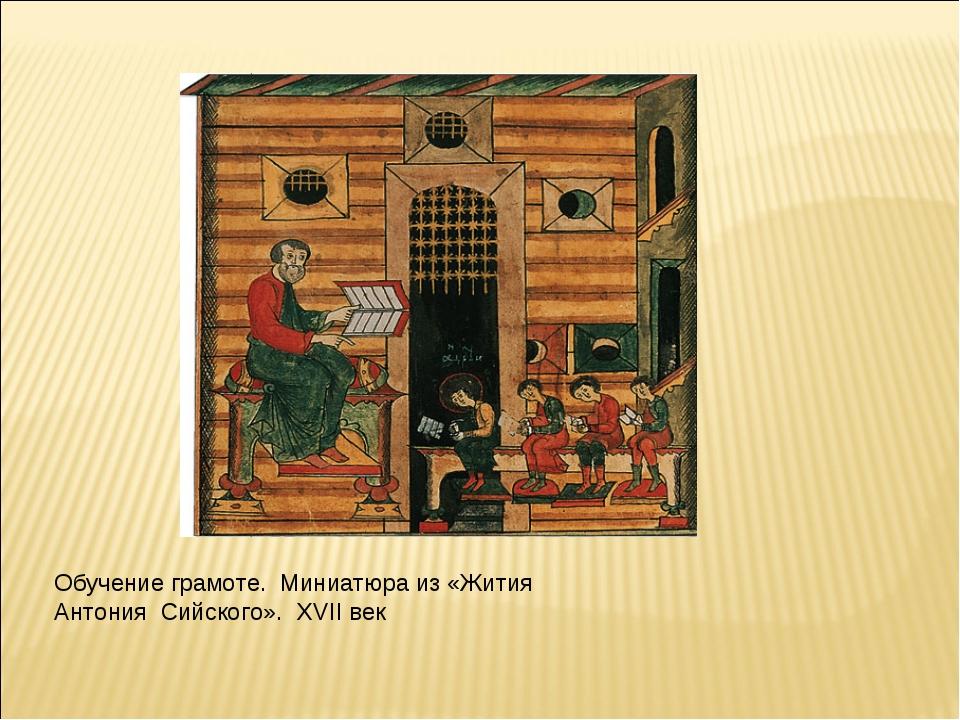 Обучение грамоте. Миниатюра из «Жития Антония Сийского». XVII век