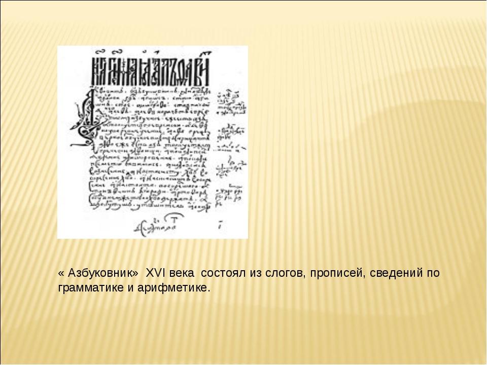 « Азбуковник» XVI века состоял из слогов, прописей, сведений по грамматике и...