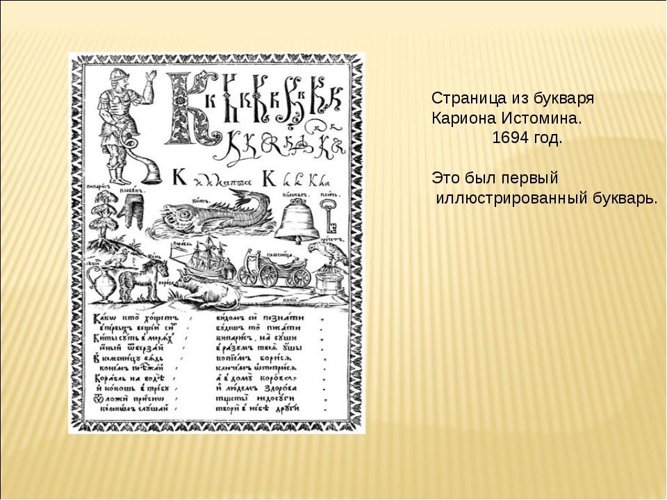 Страница из букваря Кариона Истомина. 1694 год. Это был первый иллюстрированн...