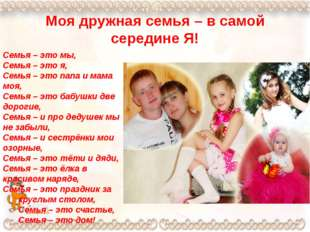 Моя дружная семья – в самой середине Я! Семья – это мы, Семья – это я, Семья