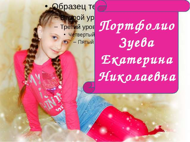 Портфолио Зуева Екатерина Николаевна