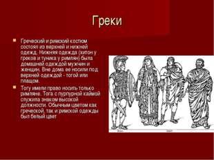 Греки Греческий и римский костюм состоял из верхней и нижней одежд. Нижняя од
