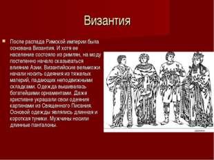 Византия После распада Римской империи была основана Византия. И хотя ее насе