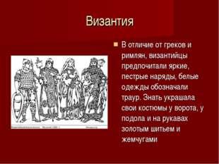 Византия В отличие от греков и римлян, византийцы предпочитали яркие, пестрые