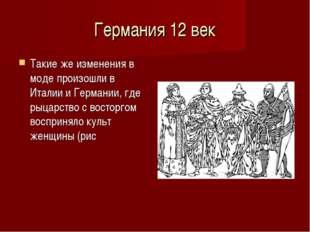 Германия 12 век Такие же изменения в моде произошли в Италии и Германии, где