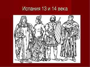 Испания 13 и 14 века