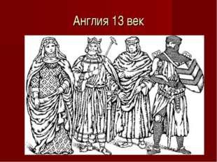 Англия 13 век