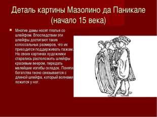 Деталь картины Мазолино да Паникале (начало 15 века) Многие дамы носят платья