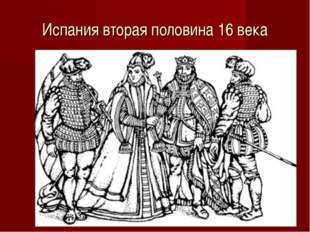 Испания вторая половина 16 века