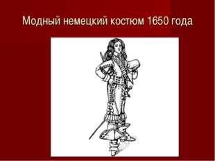 Модный немецкий костюм 1650 года