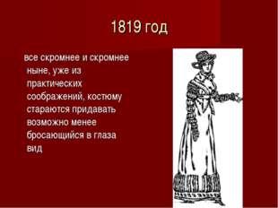 1819 год все скромнее и скромнее ныне, уже из практических соображений, костю