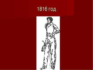 1816 год