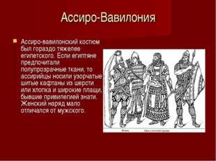 Ассиро-Вавилония Ассиро-вавилонский костюм был гораздо тяжелее египетского. Е