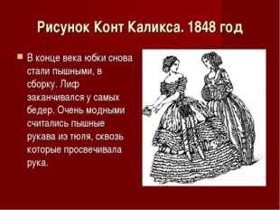 Рисунок Конт Каликса. 1848 год В конце века юбки снова стали пышными, в сборк