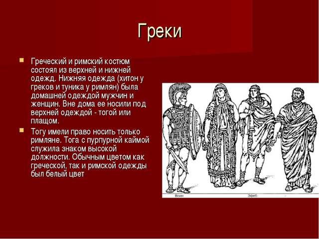 Греки Греческий и римский костюм состоял из верхней и нижней одежд. Нижняя од...