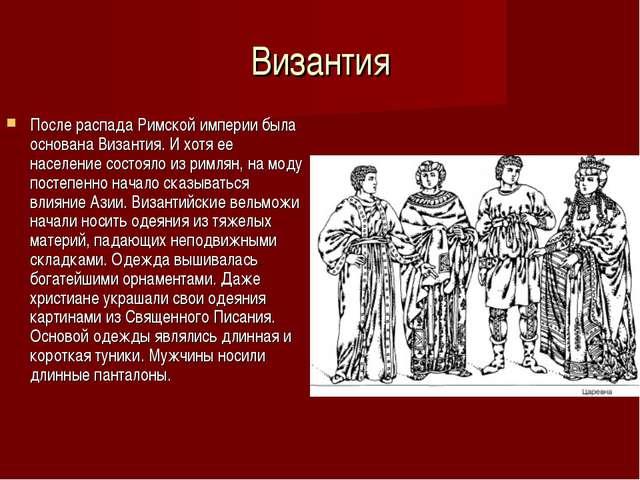Византия После распада Римской империи была основана Византия. И хотя ее насе...