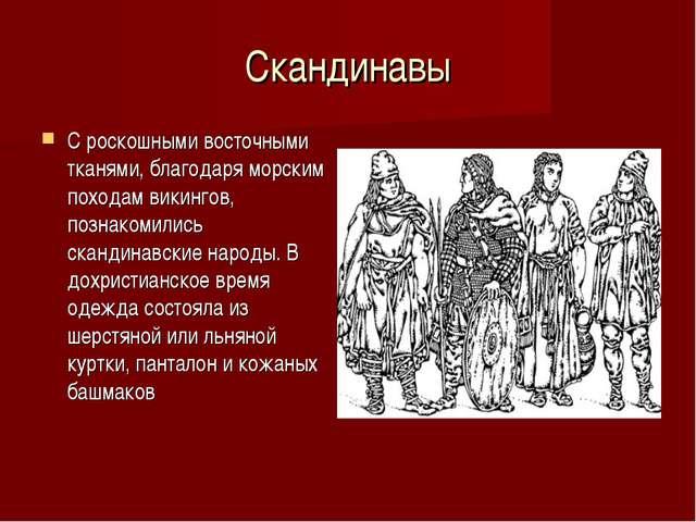 Скандинавы С роскошными восточными тканями, благодаря морским походам викинго...