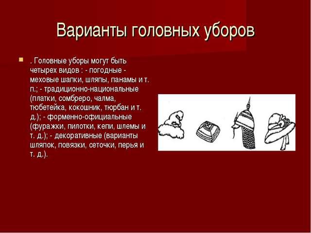 Варианты головных уборов . Головные уборы могут быть четырех видов : - погодн...
