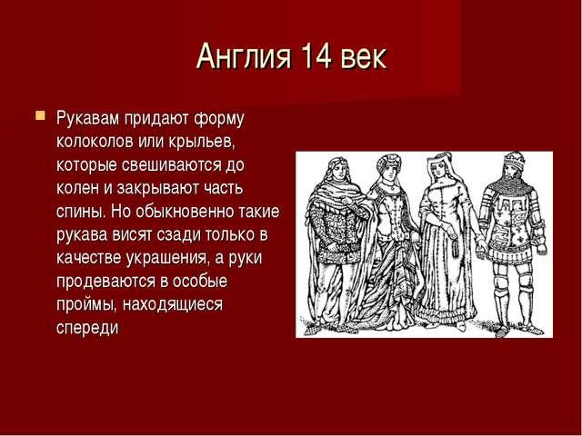 Англия 14 век Рукавам придают форму колоколов или крыльев, которые свешиваютс...
