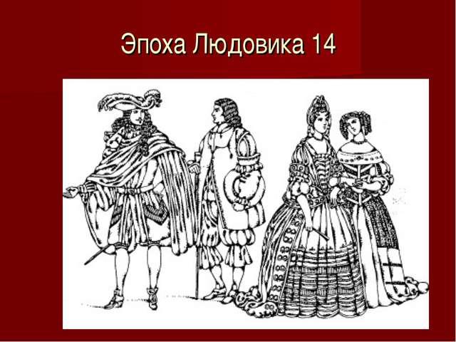 Эпоха Людовика 14