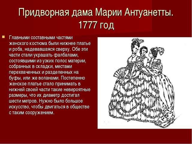 Придворная дама Марии Антуанетты. 1777 год Главными составными частями женско...