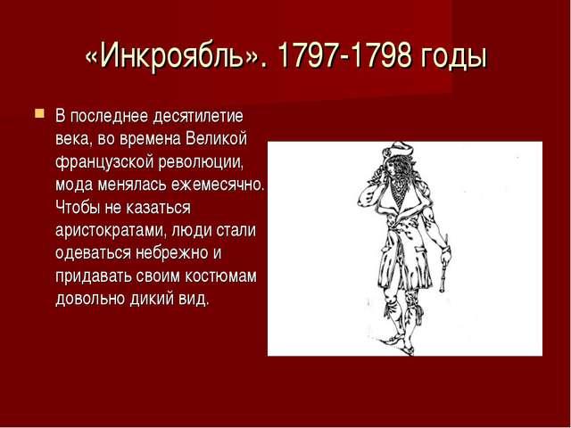 «Инкроябль». 1797-1798 годы В последнее десятилетие века, во времена Великой...