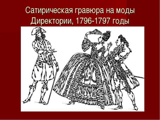 Сатирическая гравюра на моды Директории, 1796-1797 годы