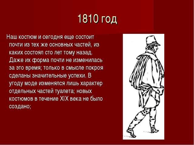 1810 год Наш костюм и сегодня еще состоит почти из тех же основных частей, из...
