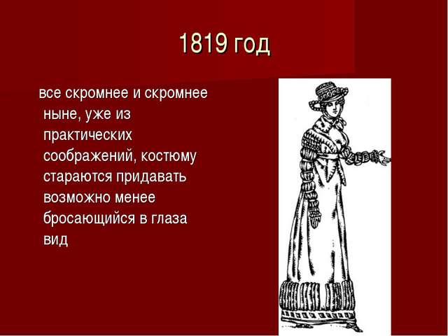 1819 год все скромнее и скромнее ныне, уже из практических соображений, костю...