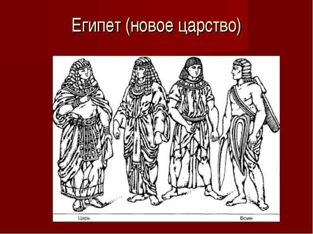 Египет (новое царство)