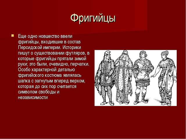 Фригийцы Еще одно новшество ввели фригийцы, входившие в состав Персидской имп...