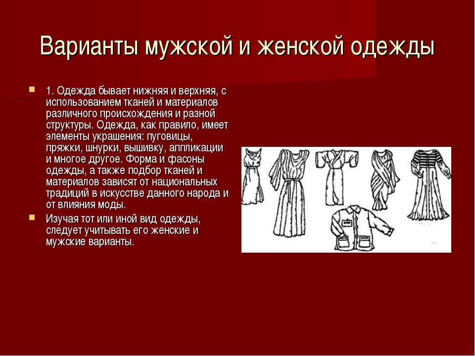 Варианты мужской и женской одежды 1. Одежда бывает нижняя и верхняя, с исполь...