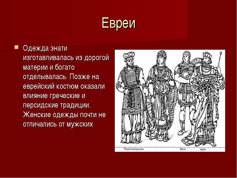 Евреи Одежда знати изготавливалась из дорогой материи и богато отделывалась....