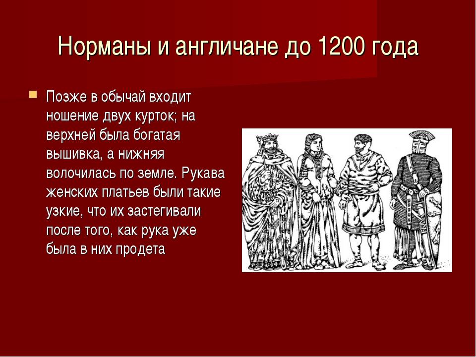 Норманы и англичане до 1200 года Позже в обычай входит ношение двух курток; н...