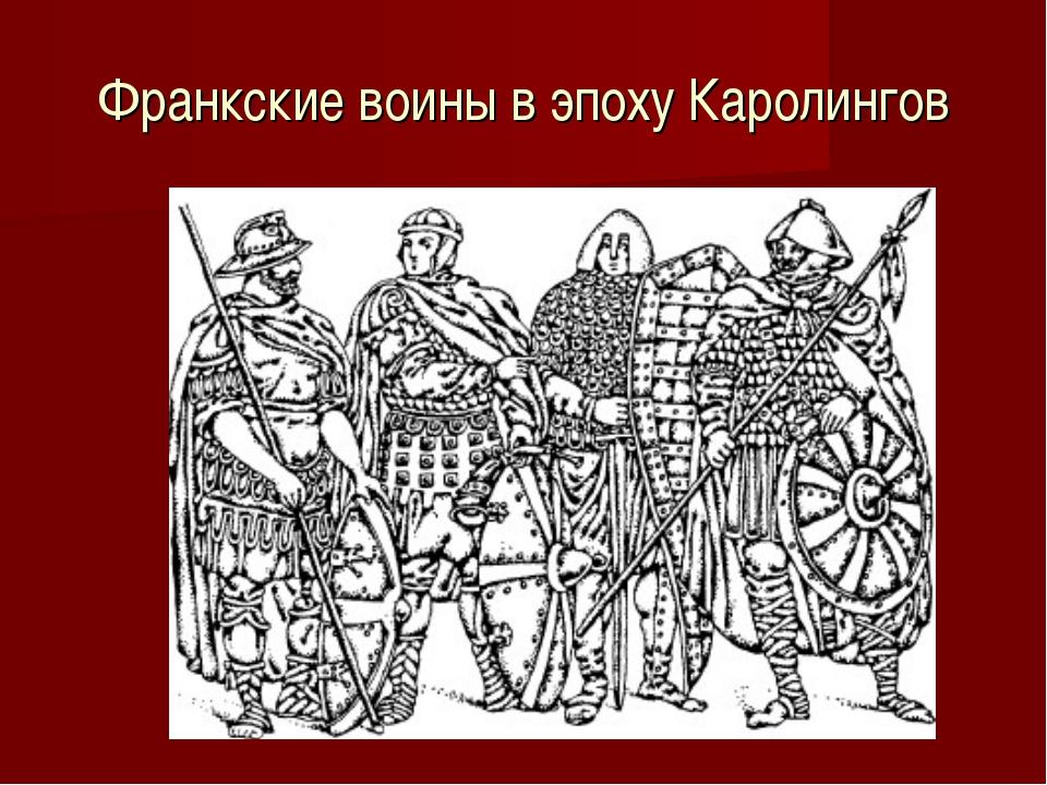 Франкские воины в эпоху Каролингов
