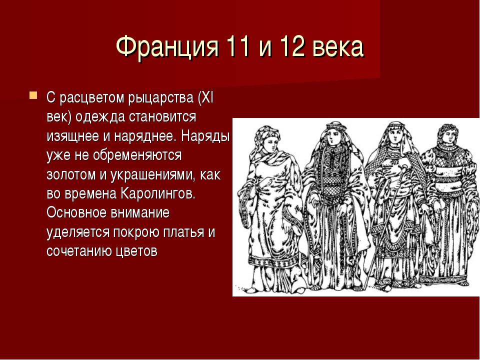 Франция 11 и 12 века С расцветом рыцарства (XI век) одежда становится изящнее...
