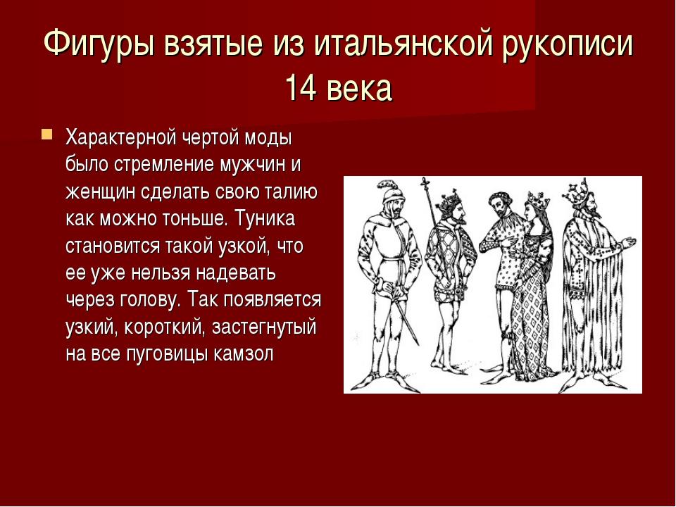 Фигуры взятые из итальянской рукописи 14 века Характерной чертой моды было ст...