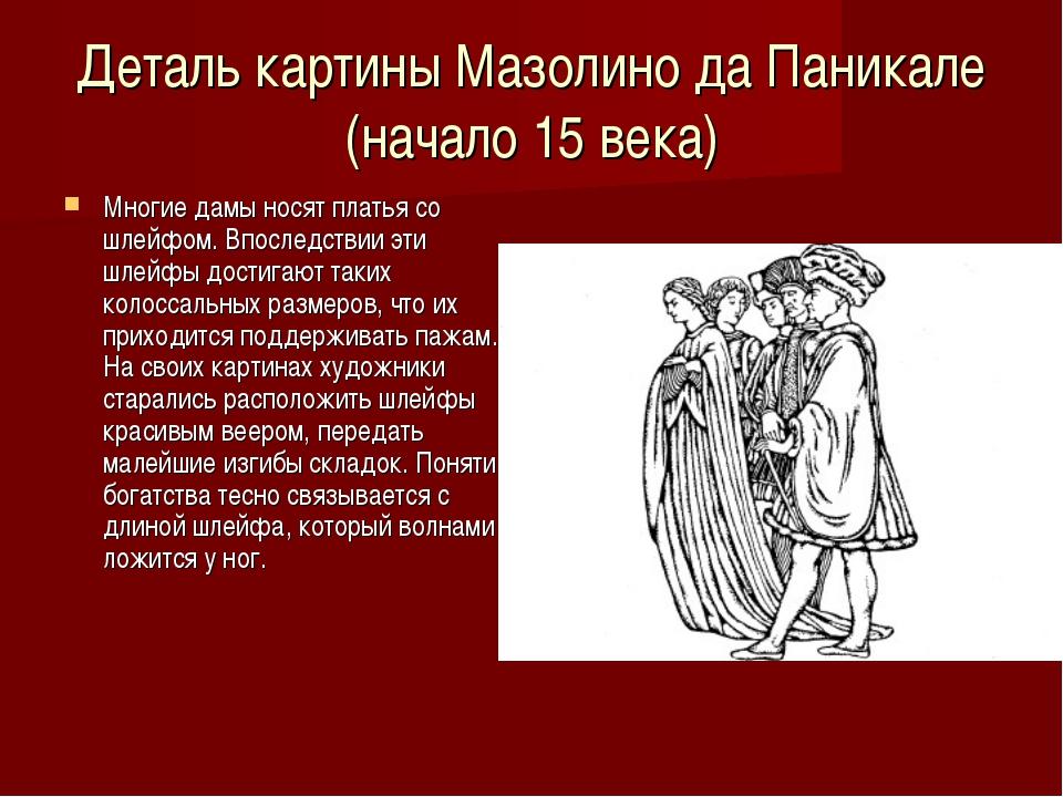 Деталь картины Мазолино да Паникале (начало 15 века) Многие дамы носят платья...