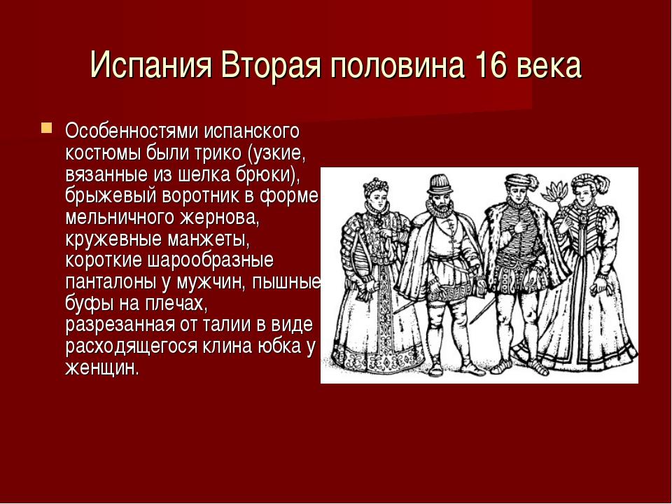 Испания Вторая половина 16 века Особенностями испанского костюмы были трико (...