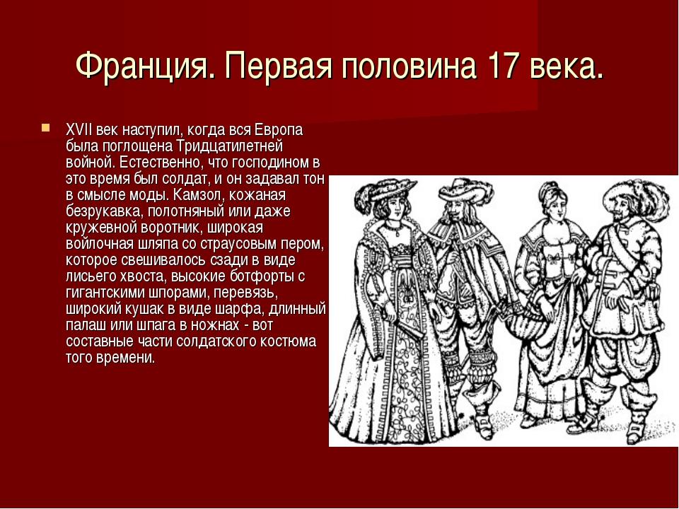 Франция. Первая половина 17 века. XVII век наступил, когда вся Европа была по...