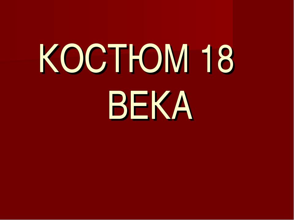 КОСТЮМ 18 ВЕКА
